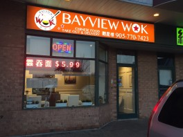 觀星樓 Bayview Wok Chinese Food take out and delivery